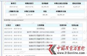 中国建设银行信用卡中心无故收取信用卡费用