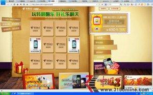 中国电信网上营业厅www.189.cn欺骗消费者