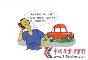 买车一年无法上路 百位一汽车主合格证被扣压