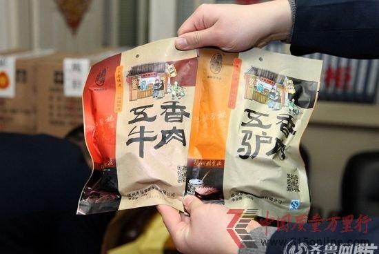 11月28日,济南市民王先生到泉城路沃尔玛超市购买了德州福聚德食品公司生产的五香驴肉和五香牛肉共1600袋。齐鲁网记者 李聪格 摄