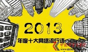 """2013年网络流行语出炉:""""中国大妈""""领衔"""