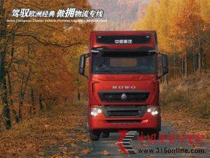 中国重汽布局合资生产线 步入多品牌战略年
