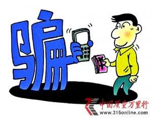 中国质量万里行:拆解六大骗术