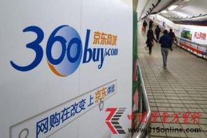 京东白条正式上线测试 最高借贷1.5万30天免息