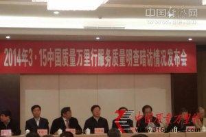 中国质量万里行:燃气热水器委托维修混乱