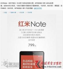 国产千元手机竞争白热化 小米华为齐降价