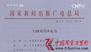 打击新闻敲诈和假新闻 中国特产报违规