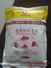 济南钻地龙生物技术有限公司生产假冒免深耕松土剂等系列肥料