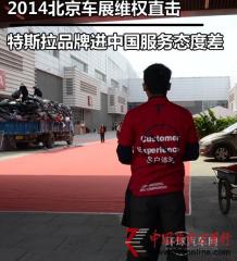 特斯拉车主不满交车 北京车展上演维权