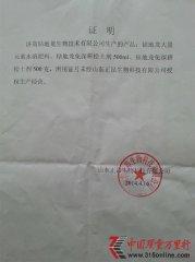 """""""钻地龙""""系列产品:被指冒用肥料登记证号"""