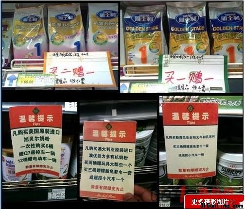 维权网北京讯:众所周知,母乳是婴儿最理想的食品。为保护、促进和支持母乳喂养,响应《国际母乳代用品销售守则》号召,我国于1995年6月颁布了《母乳代用品销售管理办法》,其中明令禁止促销1段奶粉(注:一段奶粉为0-6个月宝宝食用的奶粉)。然而,维权网在2011中国母乳喂养环境暨母乳代用品企业责任调查中发现,飞鹤、蒙牛阿拉、伊利、纽贝贝、迈高、多美滋、雅士利、惠氏、旭贝尔、澳优等品牌的1段奶粉销售和宣传过程中,存在严重违规行为。    多家超市1段奶粉销售存违规现象   维权网编辑在2011中国母