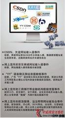 """银行用户信息泄露被定性为网友""""自我炒作"""""""