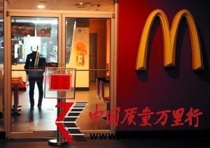 国家食药监局_国家食药监局约谈麦当劳 要求自查并向社会致歉_其他_中国质量 ...