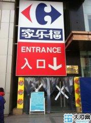 郑州家乐福花园店已被查封 家乐福方称配合调查