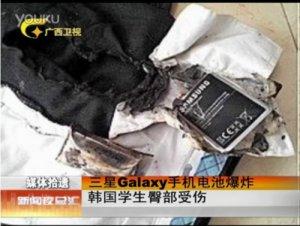三星Galaxy SII电池爆炸 学生臀部开花(图)
