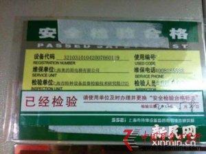 奥的斯电梯故障困住食客 年检标志被撕走