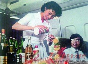 30年前部分航班飞机餐提供茅台酒