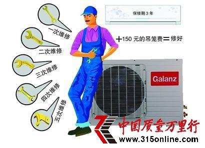 格兰仕空调维修5次才修好 维修收费被指不合理