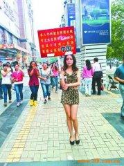 """武汉江汉路步行街女子举牌""""出租""""自己"""