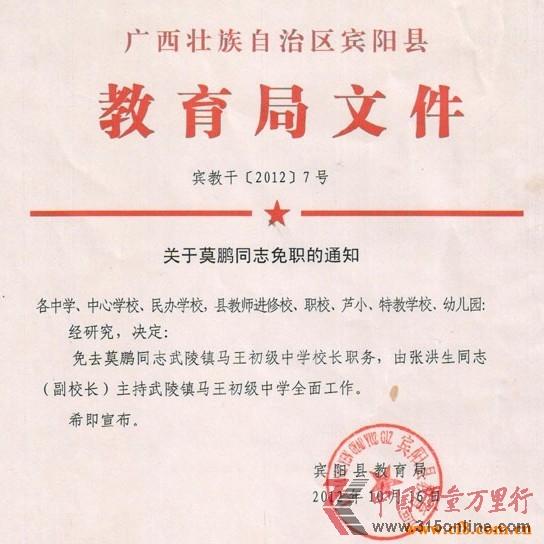 广西宾阳县马王初中校长莫鹏因艳照被免(图