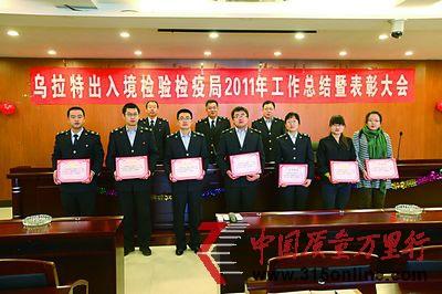 内蒙古乌拉特检验检疫局建局三周年巡礼
