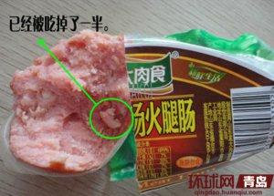 龙大火腿被曝吃出蛆虫 厂家称不惧检测(图)