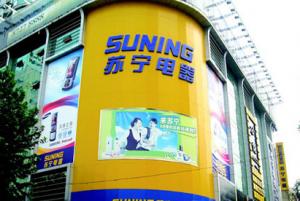 """苏宁电器拟更名""""苏宁云商""""转型云服务模式"""