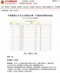 中国联通辽宁分公司被曝胡乱计费 回应称不清楚