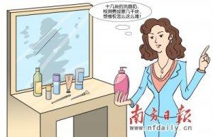 检测成本高取证难 化妆品鱼目混珠难维权