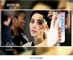 央视揭露胶原蛋白骗人神话 范冰冰大S否认代言