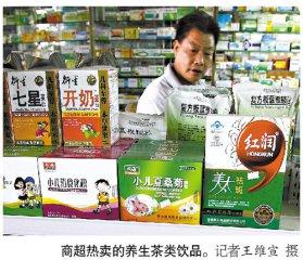 热卖药茶号称养生乱喝伤身 专家提醒不宜以茶代水