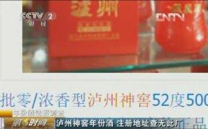 央视曝部分泸州年份酒为香精香料勾兑而成