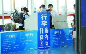 首都机场等被曝打包费飞上天:专家称罪在垄断