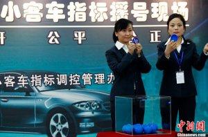 京明年购车中签率或145:1 部分车商可能关门