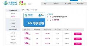 中国移动4G套餐在多省市推出 每月最低138元