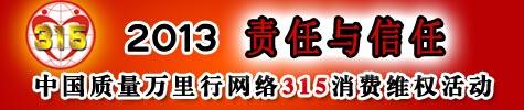 2013年网络315活动