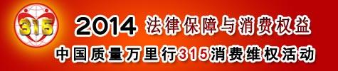 中国质量万里行315维权活动