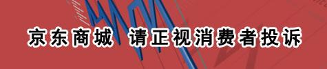 京东频遭消费者投诉