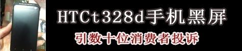 htct328d手机黑屏
