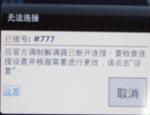 HTCT9199不升级不解锁