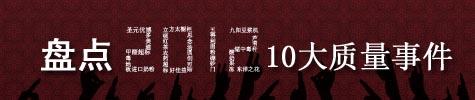 盘点2012十大质量事件