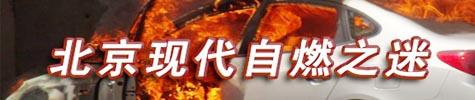 北京现代自燃