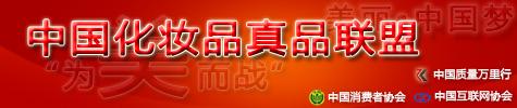 中国化妆品真品联盟